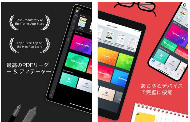 pdf-reader_ipad_appstore